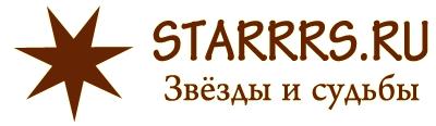Звёзды и судьбы
